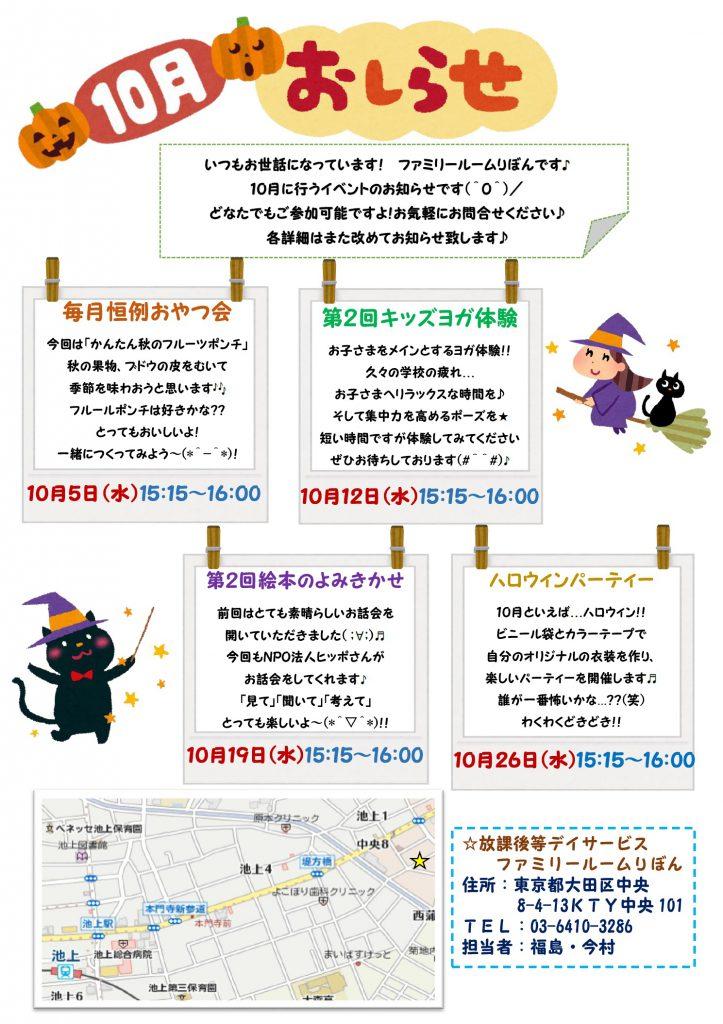 2016年10月お知らせ